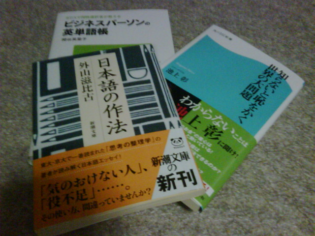 今日買った本。